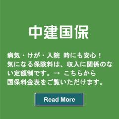 中建国保ページへのナビゲーション画像