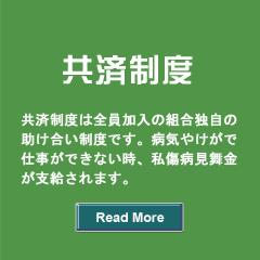 共済制度ページへのナビゲーション画像