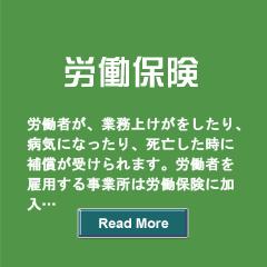 労働保険ページへのナビゲーション画像