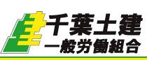 千葉土建本部バナー画像