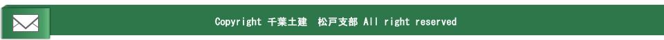 千葉土建松戸支部のお問い合わせページ行フッター画像