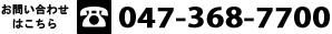 千葉土建松戸支部へのお問い合わせ電話番号の画像